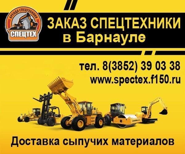 Заказ спецтехники в барнауле набор инструментов для спецтехники